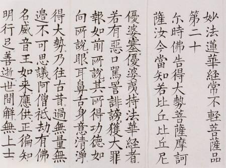 《妙法蓮華經》經句
