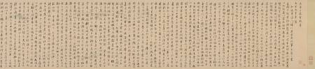 臨大唐三藏聖教序