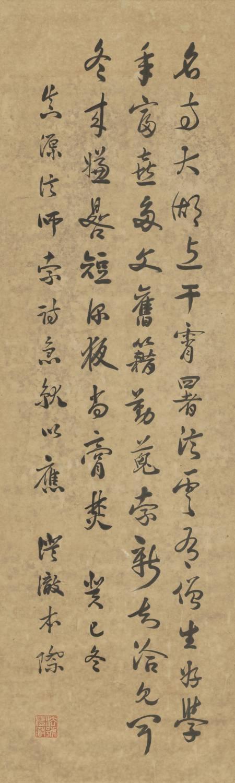 草書五律自作詩軸