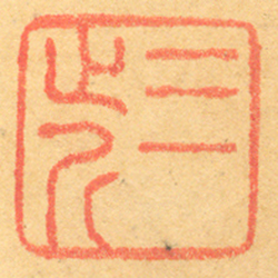 三近 (鈐印)