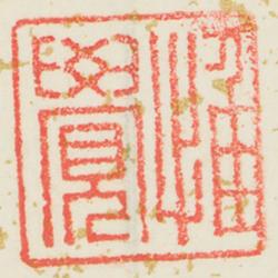 惟覺 (鈐印)