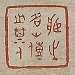 藏之名山傳之其人 (藏印)