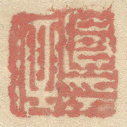 圓信印 (鈐印)