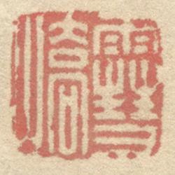 雪嶠 (鈐印)