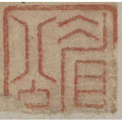 眉公-陳繼儒 (藏印)