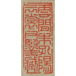 雲間朱孔陽雲裳父珍藏書畫金石文字之印 (藏印)