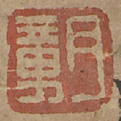 月章 (鈐印)