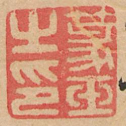 篆玉之印 (鈐印)