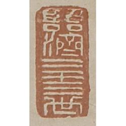 臨濟三十三世 (鈐印)