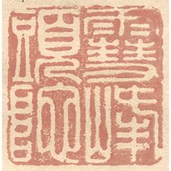 雪峰頭陀 (鈐印)