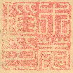 木庵性瑫 (鈐印)
