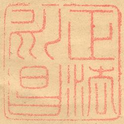 正法永昌 (鈐印)