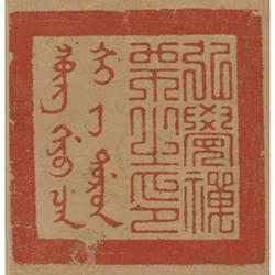 弘覺禪師之印 (鈐印)