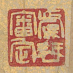 虞琴審定 (藏印)