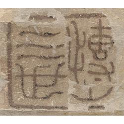 愽山三世 (鈐印)