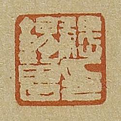 魏錫曾蔭 (藏印)