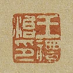 王禮治印 (藏印)