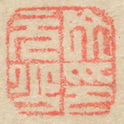 丁元公印 (鈐印)