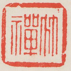 竹禪 (鈐印)