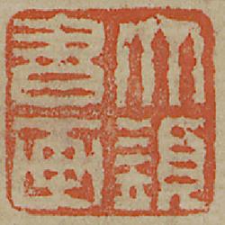 大須書畫 (鈐印)