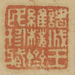 諸城王維樸齊民珍藏 (藏印)