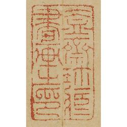 盍齋珍藏書畫印 (藏印)