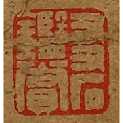 友石鑑賞 (藏印)