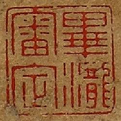 畢瀧審定 (藏印)
