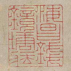 海昌錢鏡塘藏 (藏印)