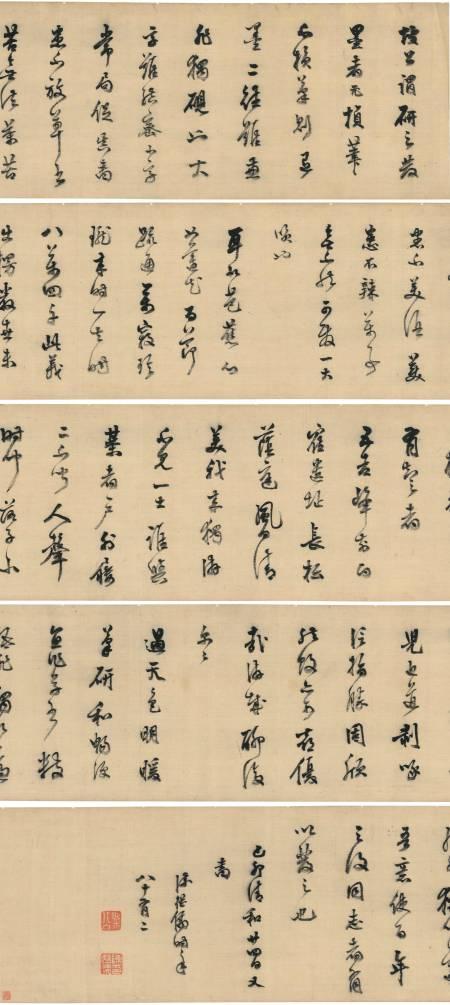 行書蘇軾雜文