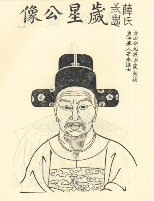 薛寀 / Xue Cai
