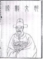 姚希孟 / Yao Ximeng