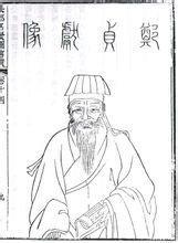 鄭敷教 / Zheng Fujiao