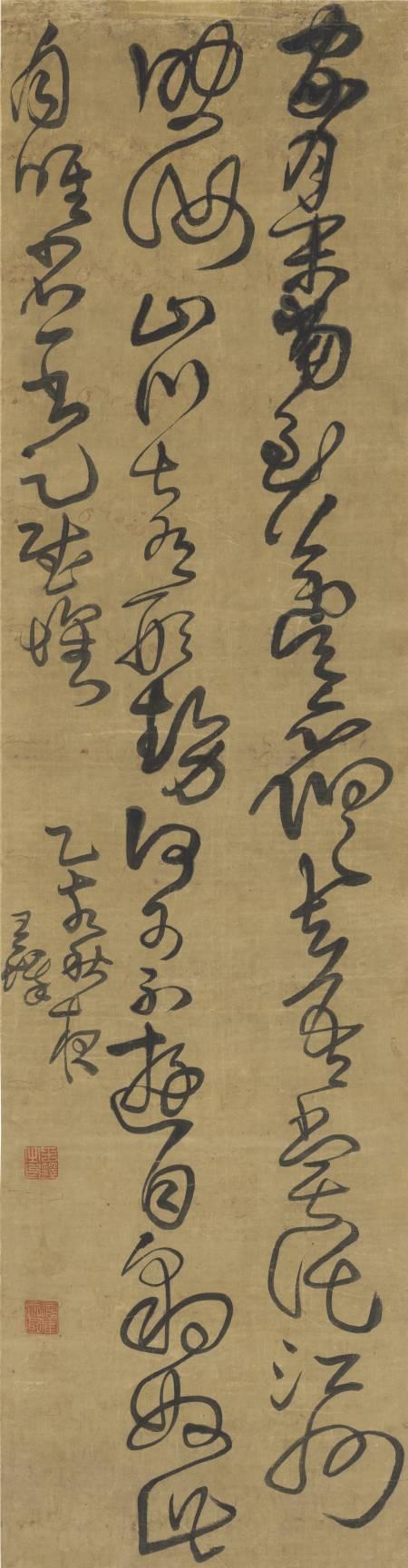 草書《臨王羲之家月末帖》