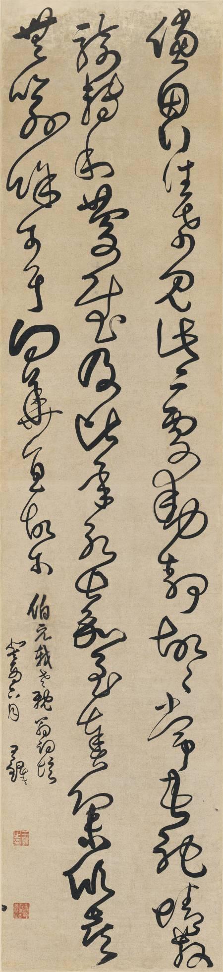 草書《臨王羲之小園帖》