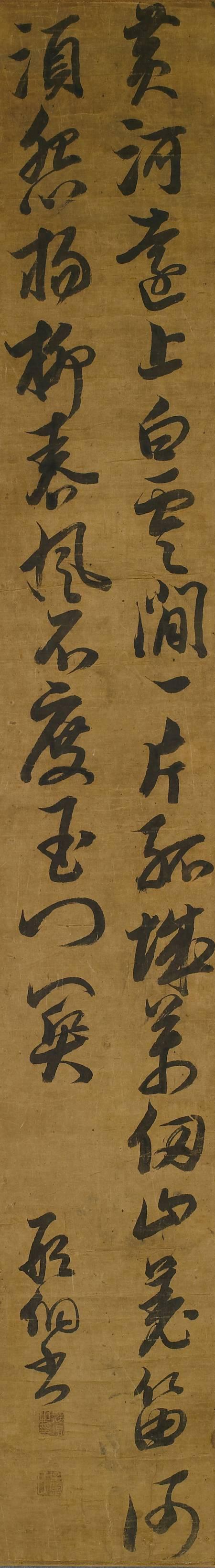 行草王之渙涼州詞立軸