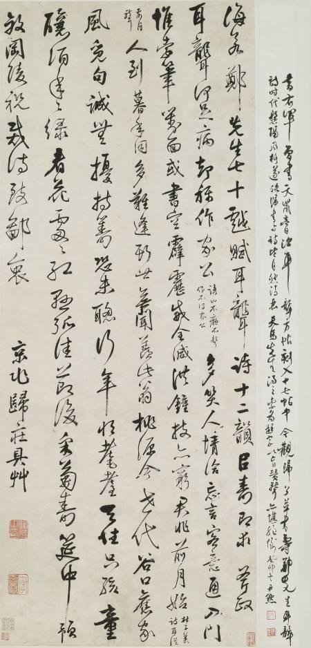 海若鄭先生七十戲賦耳聾詩十二韵以壽