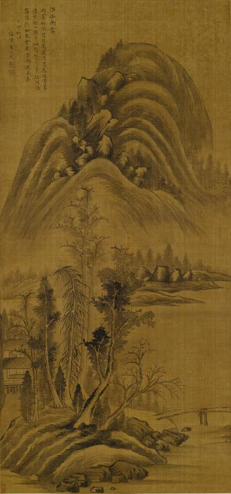 江山雨霽圖