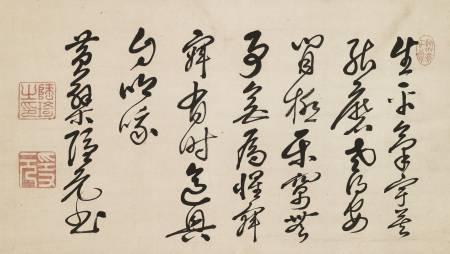 草書七絕立軸