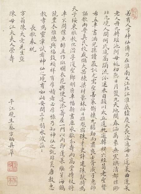 奉祝方翁陳太老先生暨陳母江太夫人榮壽