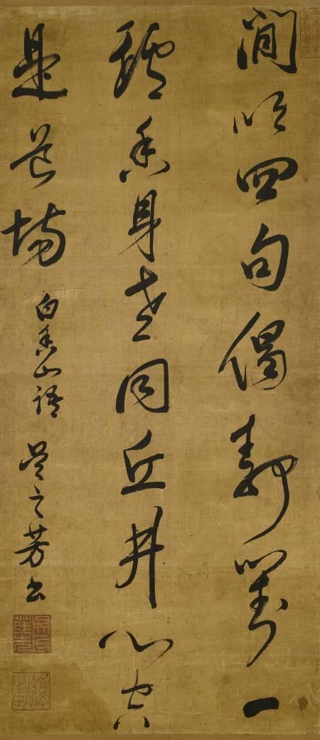 草書白香山語立軸