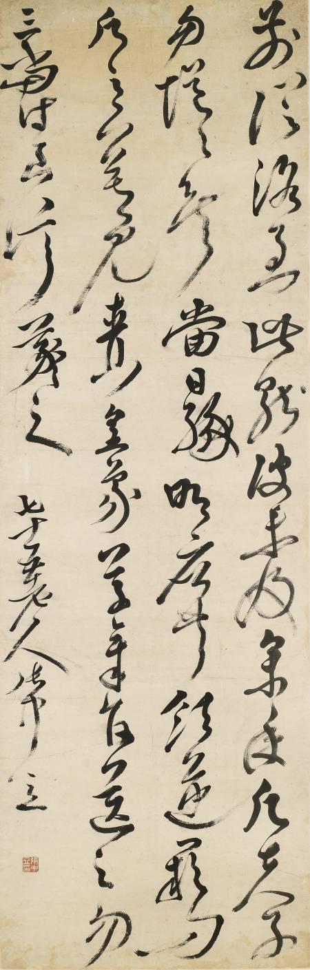 張文柱(中立)草書臨王羲之帖立軸