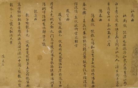 楷書江南、陽春、鳳笙、龍篴四曲