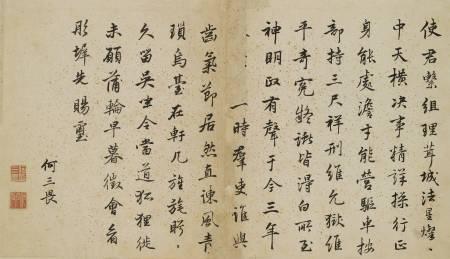 題琴鶴高風冊