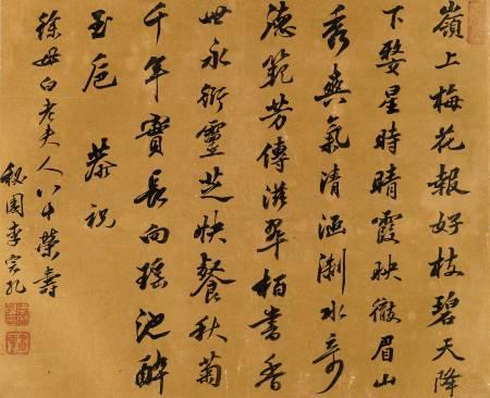 小品B05FZ1李宗孔 十八學士祝壽詩