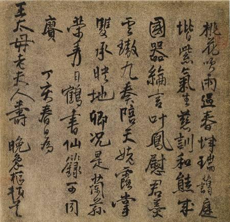 王母老太夫人壽詩
