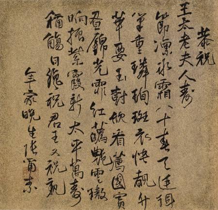 王母老太夫人八十壽詩