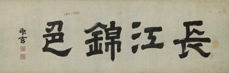 佚名《長江萬里圖卷》