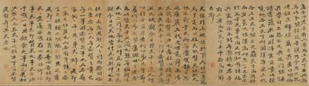 九十一歲手稿卷