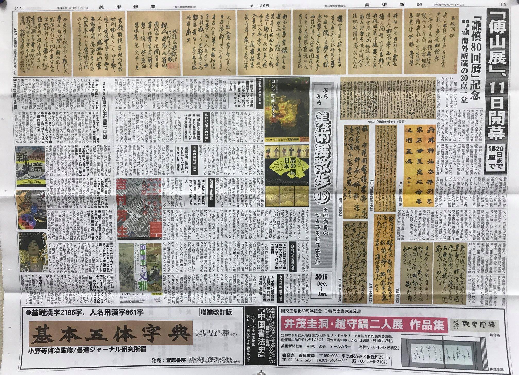 日本美術新聞報2019年1月1日報導
